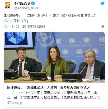 【気候変動】国連総長「地球温暖化が加速している」と警告