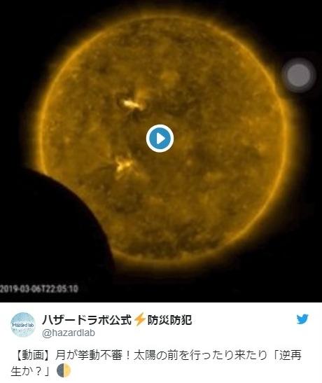 【挙動不審】月が怪しい動きをしている…太陽の前を行ったり来たり「逆再生か?」NASA