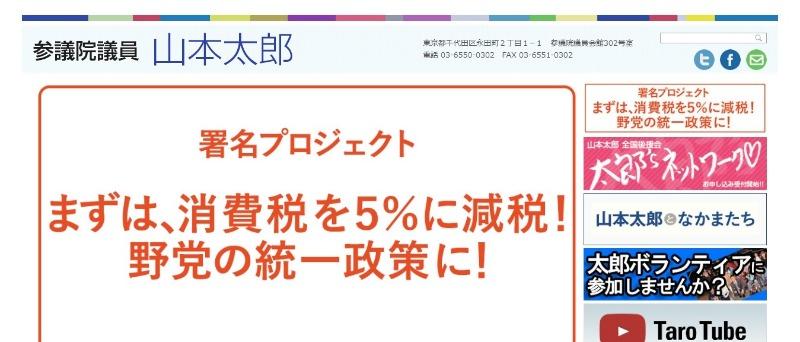 【政府】消費税増税分の「84%が使途不明」になっていた…山本太郎が内閣官房に問い合わせて発覚