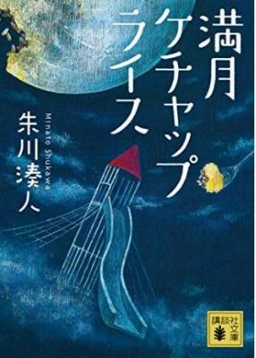 満月ケチャプライス 朱川湊人