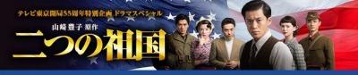 テレビ東京 二つの祖国