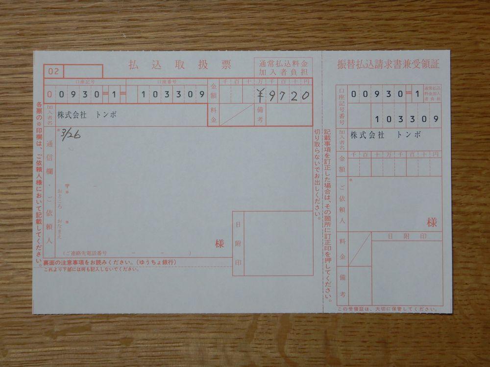 タカノ・リコー本 A2
