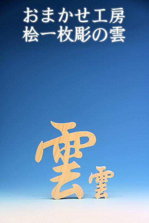 檜で作る木彫り雲 大きな雲 小さな雲