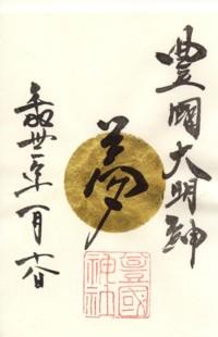 豊国神社(尾張中村)6