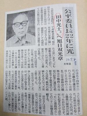 大牟田日誌471-1
