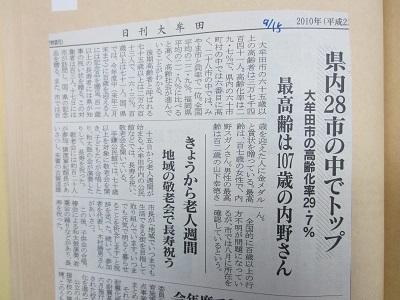 大牟田日誌471-2