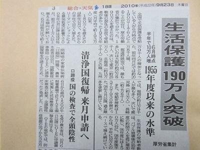 大牟田日誌472-2