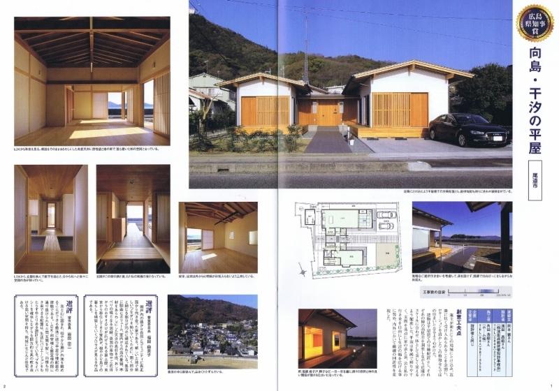 県知事賞冊子blog