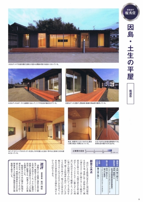 優秀賞冊子blog