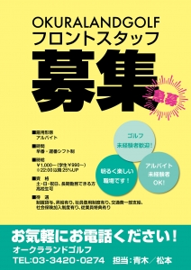 バイト募集GOLF高校生可2019-01