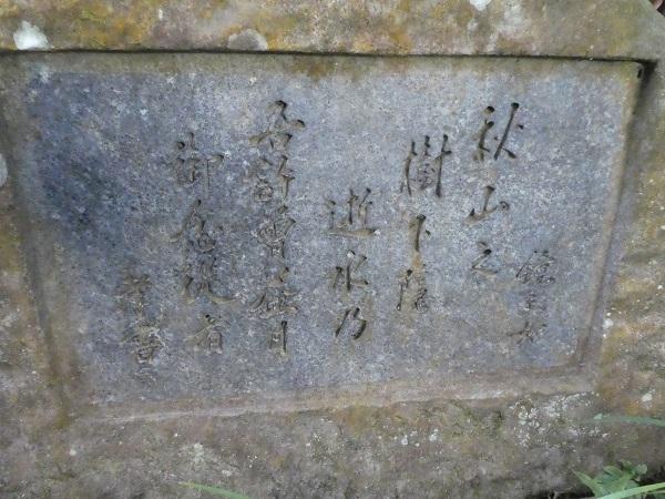 犬養先生の石②