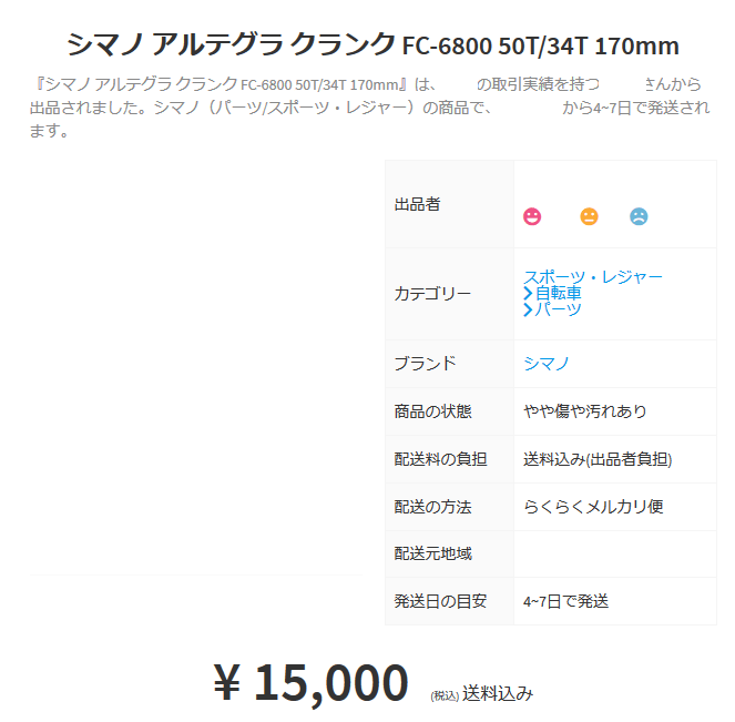 FC-6800-50T中古