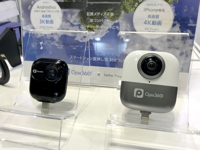Opix360 マルト(左) と サストルアイ(右)