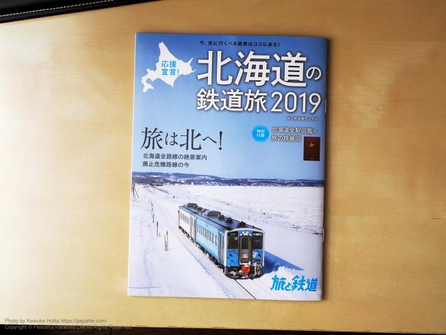 北海道の鉄道旅2019、旅は北へ!