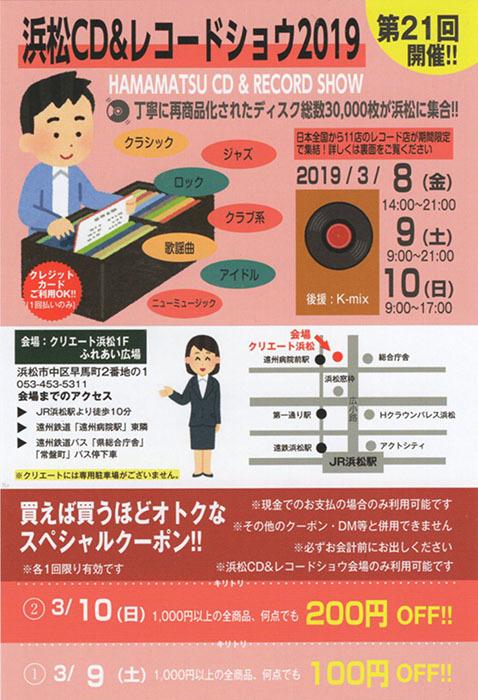浜松CDレコード201903