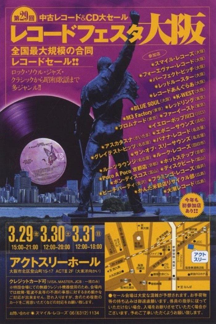 第29回 中古レコードCD大セール レコードフェスタ大阪