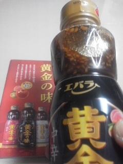 黄金の味モラタメ190306_1953~01