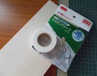 板とマスキングテープ