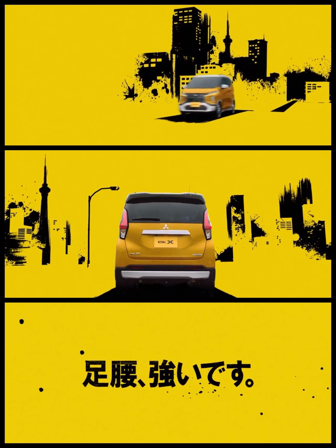 三菱 eK X ekクロス 軽SUV