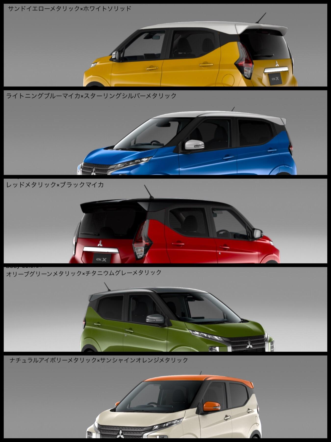 三菱 eK X ekクロス 軽SUV ツートン ボディカラー