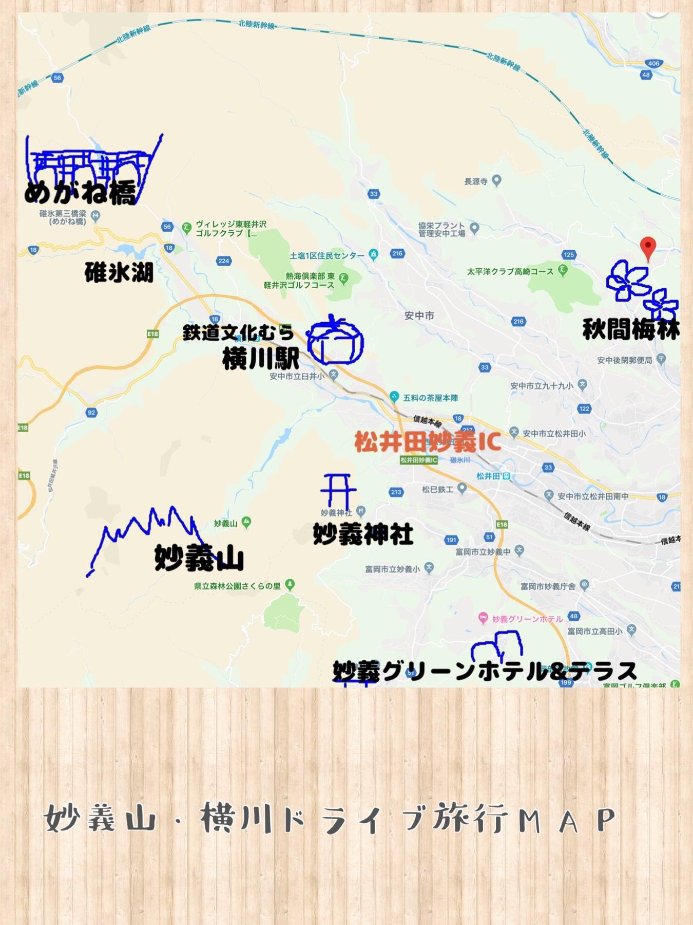 妙義山 横川ドライブ旅行 妙義山グリーンホテルアンドテラスグランピング