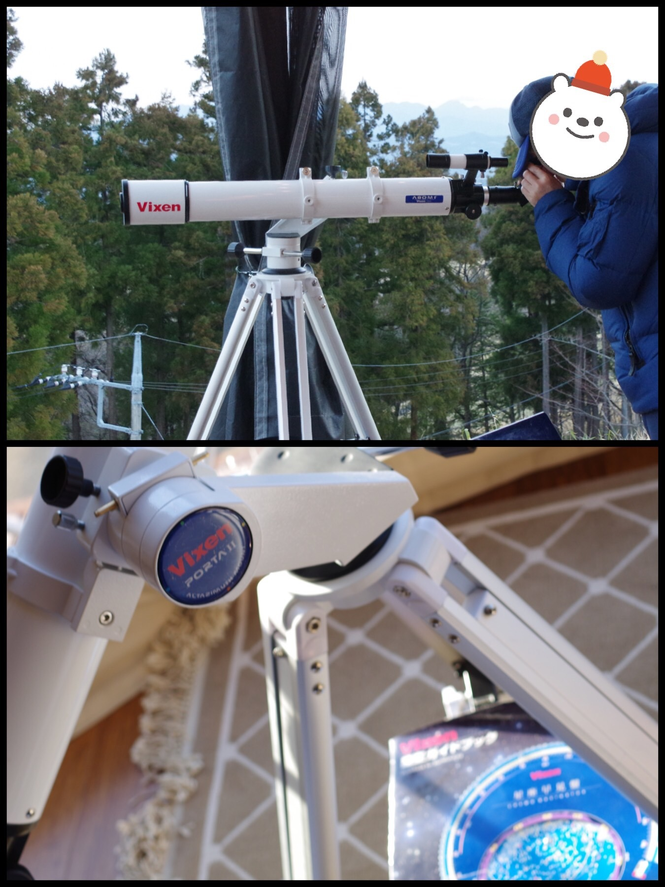 妙義山グリーンホテル&テラス グランピング 天体望遠鏡