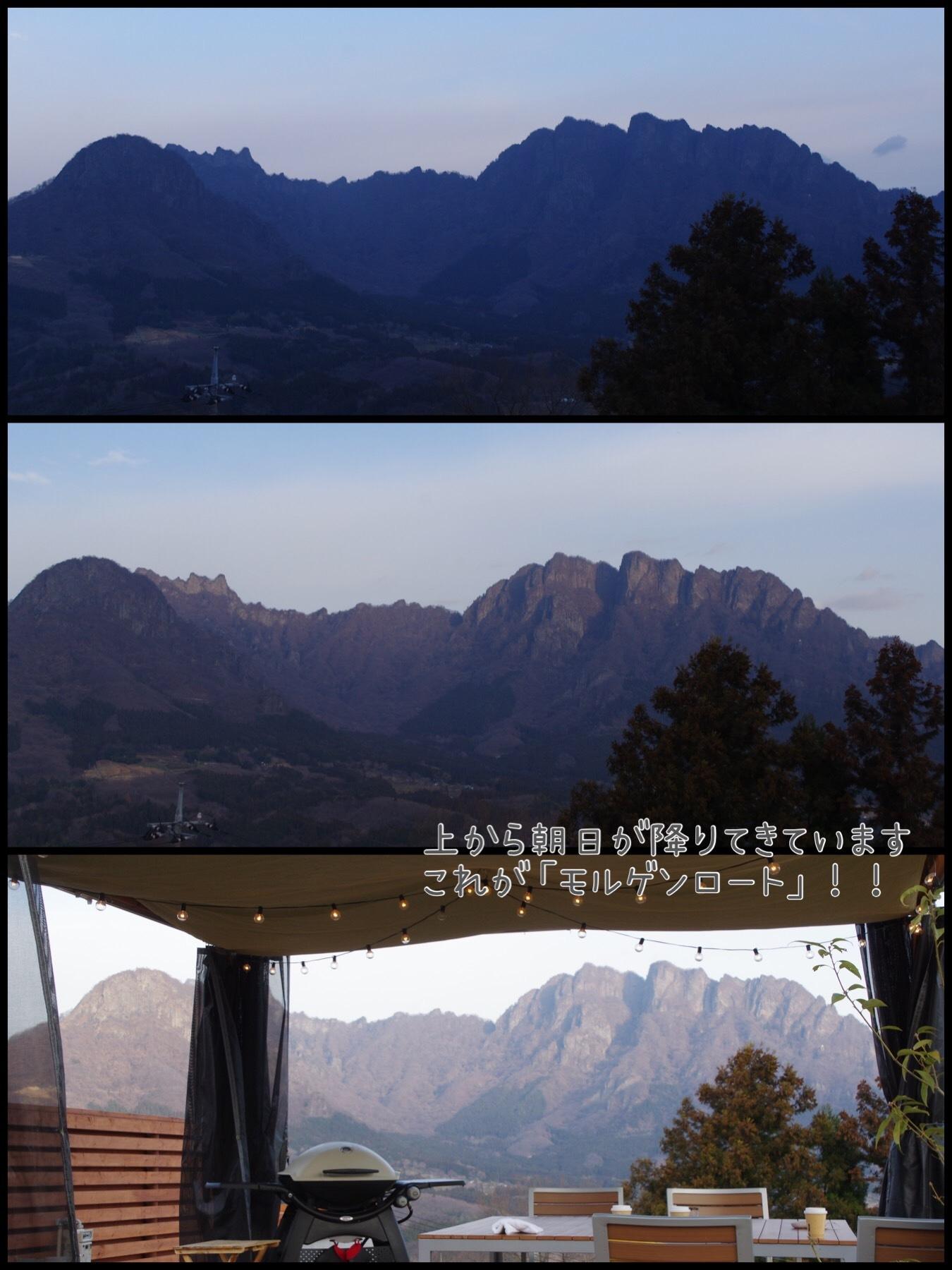 妙義山グリーンホテル&テラス グランピング モルゲンロート