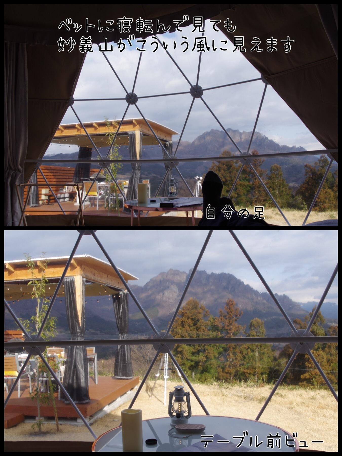 妙義山グリーンホテル&テラス グランピング
