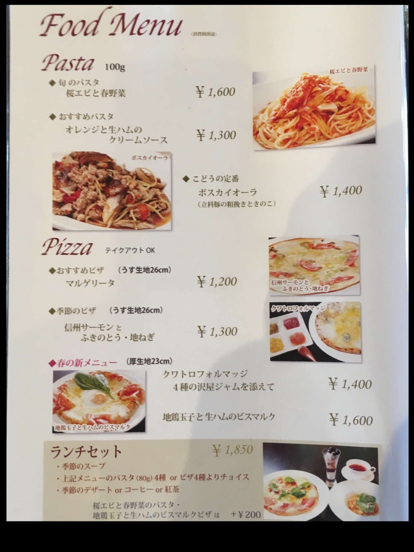 南軽井沢 沢屋直営 森の中のレストラン こどう