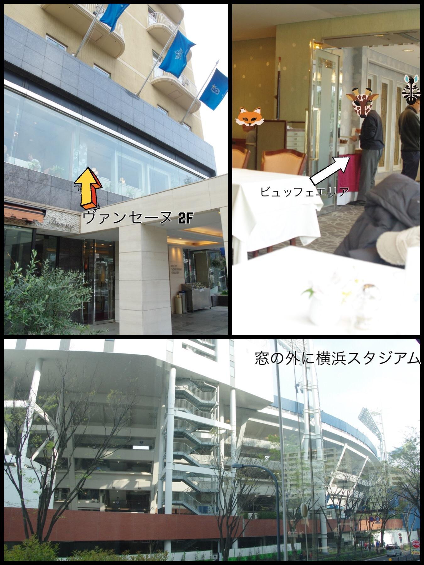 ホテル横浜ガーデン 朝食 ヴァンセーヌ