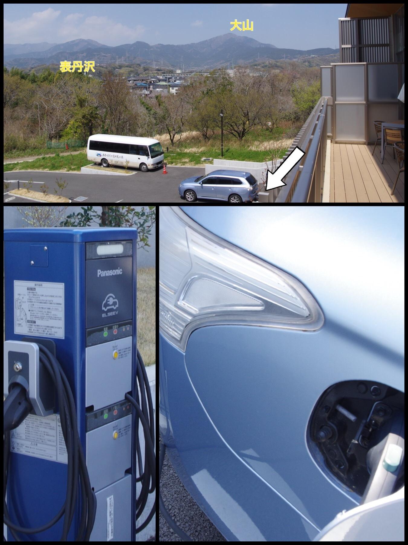 EV充電スポット 秦野 名水はだの富士見の湯