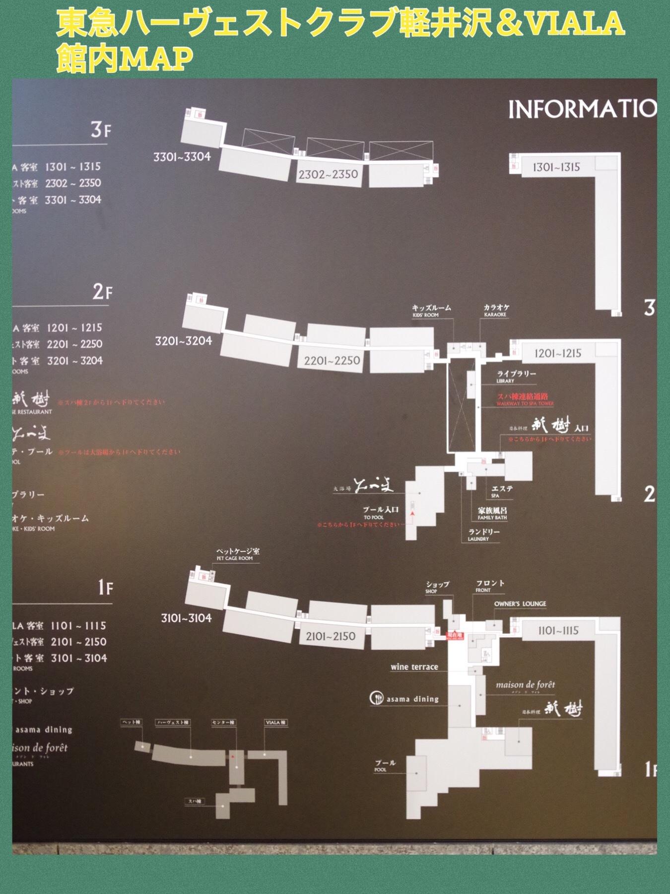 東急ハーヴェストクラブ軽井沢&VIALA 館内MAPマップ