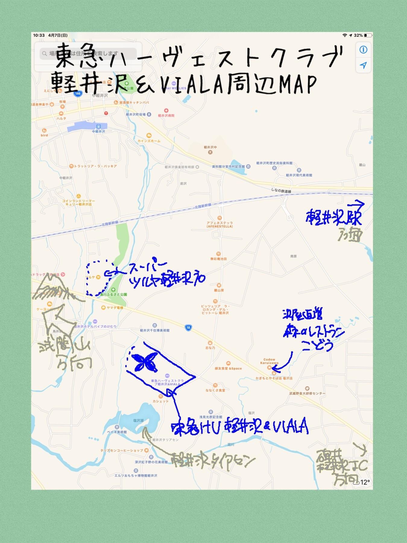 東急ハーヴェストクラブ軽井沢&VIALA周辺MAP