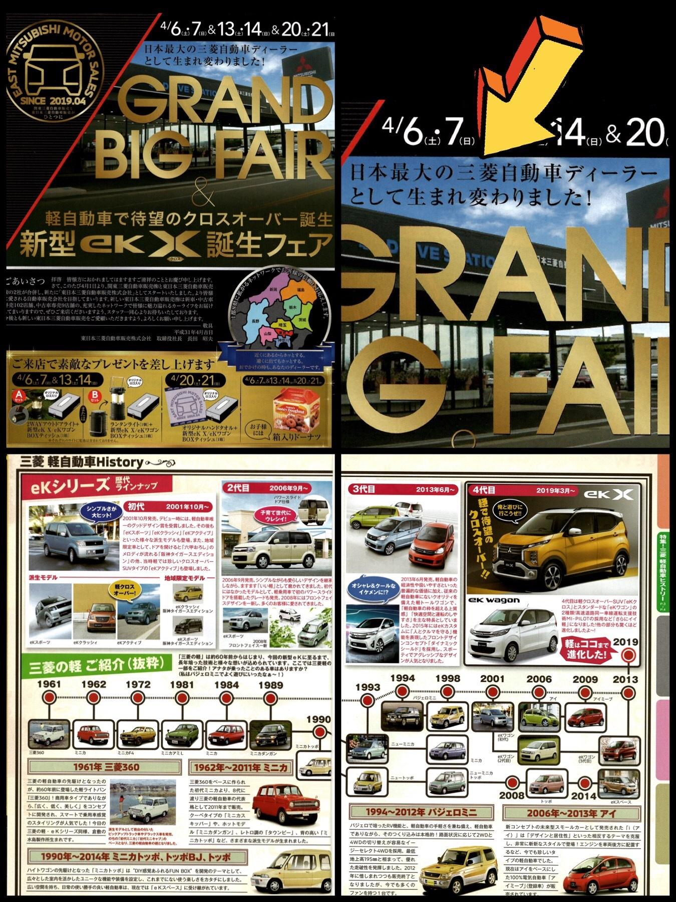 東関東三菱のチラシ 軽自動車の歴史