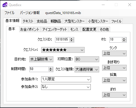 Mhgu Custom Quest Editor