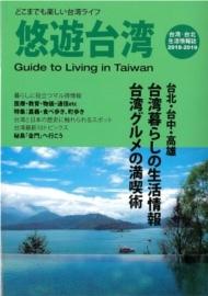 悠遊台湾表紙