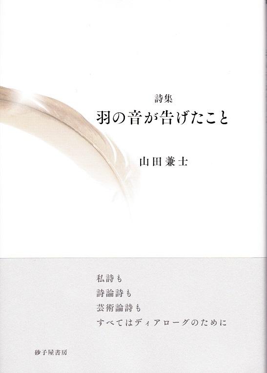 山田_NEW