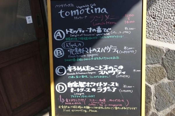 ベジタブルカフェ トモッティーナ