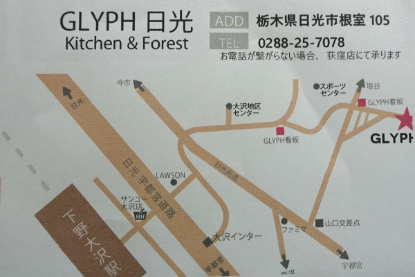 Kitchen&Forest GLYPH(グリフ) 日光
