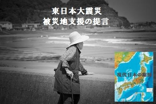 被災地現代日本の縮図