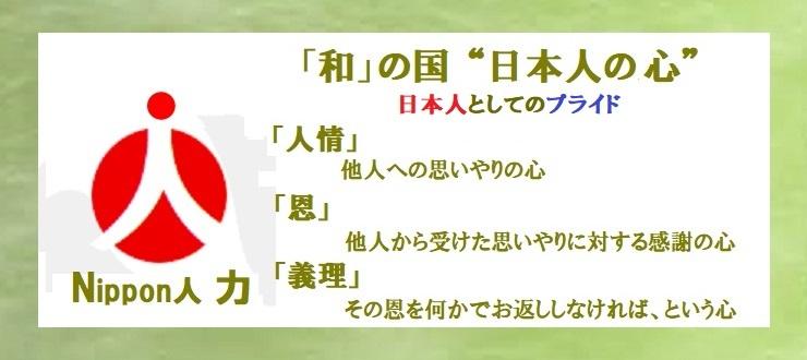 """「和」の国""""日本人の心""""和紙"""