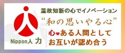 Nippon人の和の心1s1