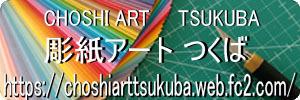 chishiarttsukuba-bana-300-100_201903272246324a9.jpg