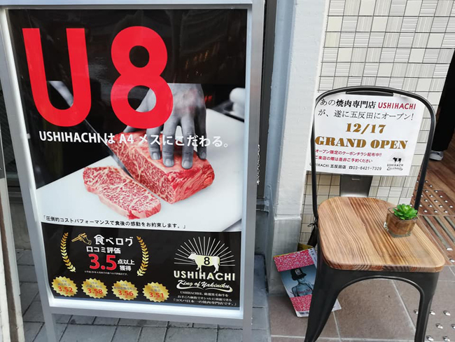 USHIHACHI五反田