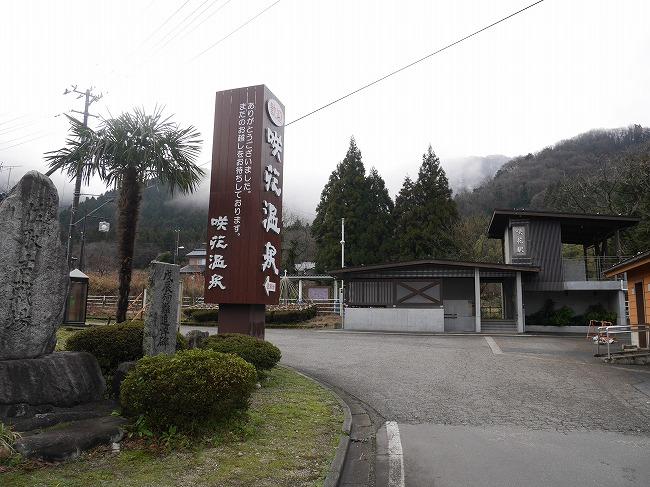 新潟県五泉市ヘルスツーリズム