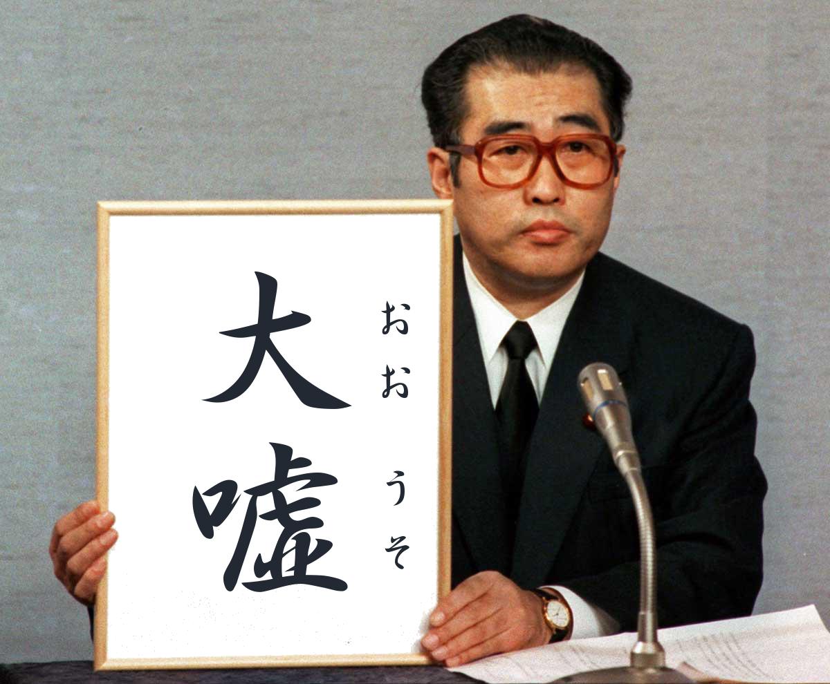 号外 : 平成最後の更新『皆様に大切なお知らせ』:私の彼は ...