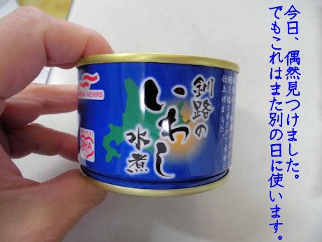 イワシの水煮缶