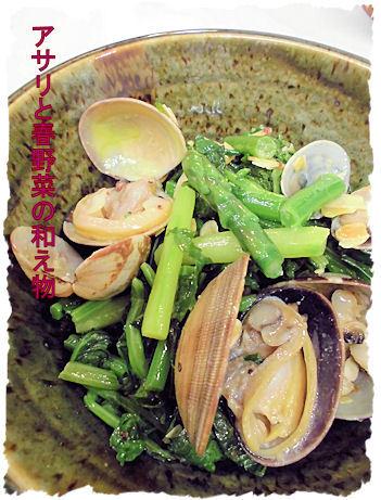 大アサリと春野菜