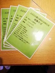 麺屋 一燈【五参】-2