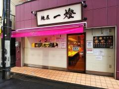 麺屋 一燈【五参】-3